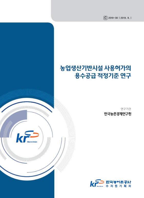농업생산기반시설 사용허가의 용수공급 적정기준 연구