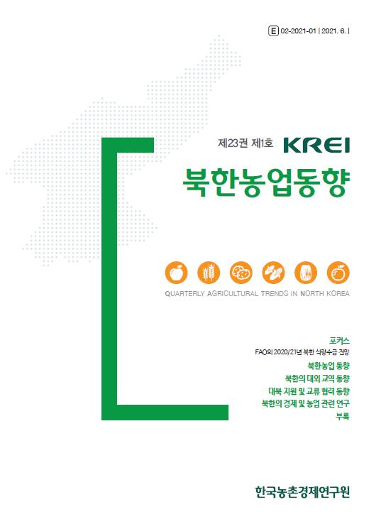 KREI 북한농업동향 제23권 제1호