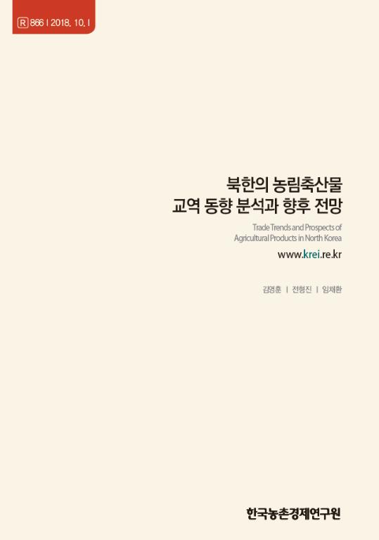 북한의 농림축산물 교역 동향 분석과 향후 전망