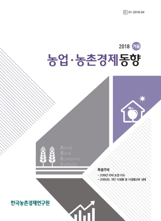 농업·농촌경제 동향 2018년 겨울