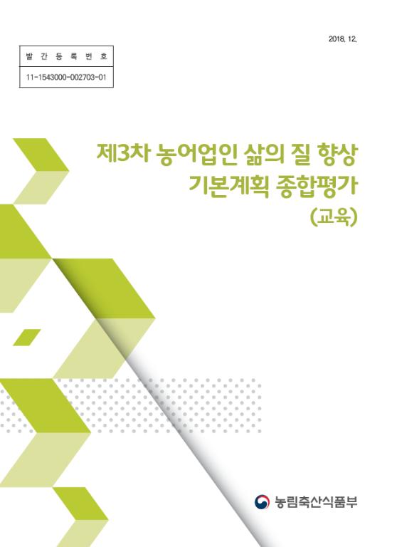 제3차 농어업인 삶의 질 향상 기본계획 종합평가(교육)