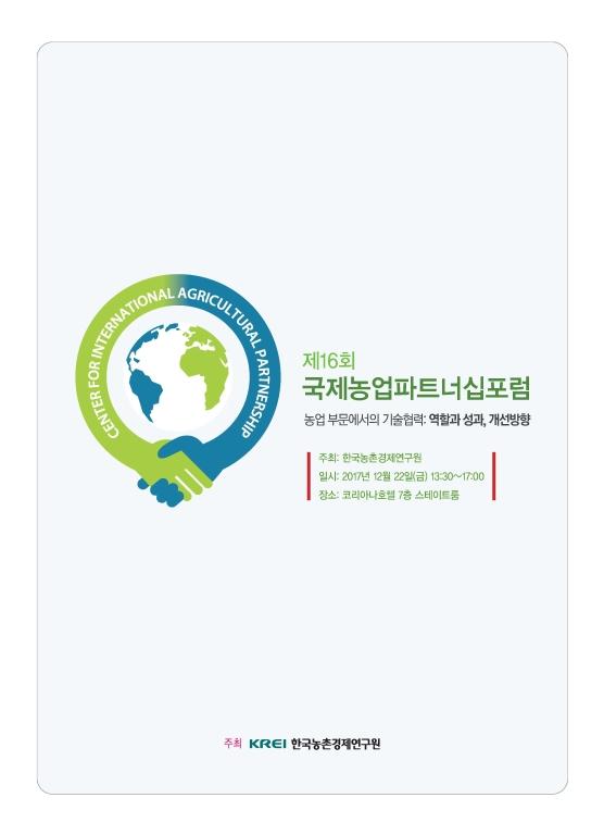 농업 부문에서의 기술협력: 역할과 성과, 개선방향- 제16회 국제농업파트너십포럼