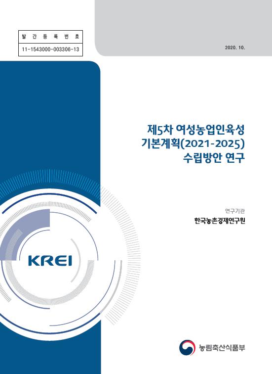 제5차 여성농업인육성 기본계획(2021-2025) 수립방안 연구
