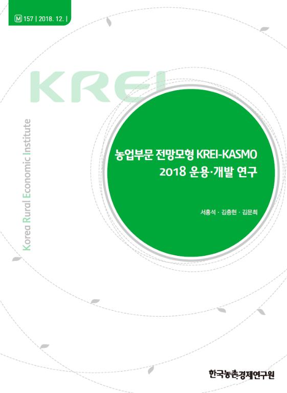 농업부문 전망모형 KREI-KASMO 2018 운용・개발 연구