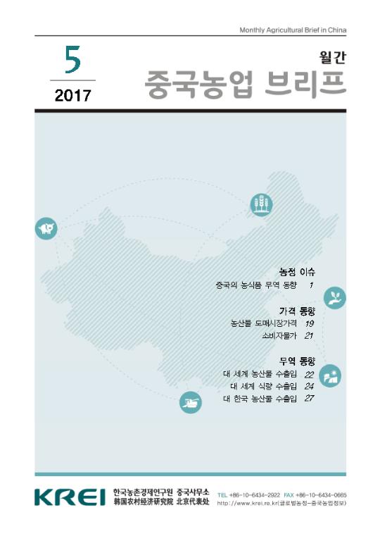 중국농업브리프 (2017.5) : 중국의 농식품 무역 동향