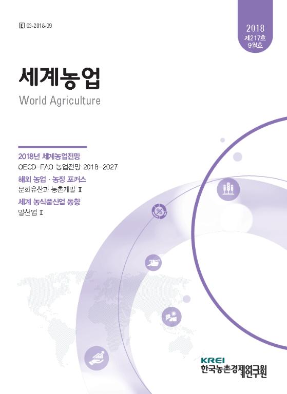 OECD-FAO 농업전망 2018-2027:  중동 및 북아프리카 농업 전망과 과제