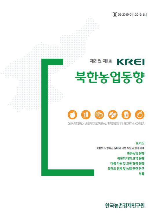 KREI 북한농업동향 제21권 제1호