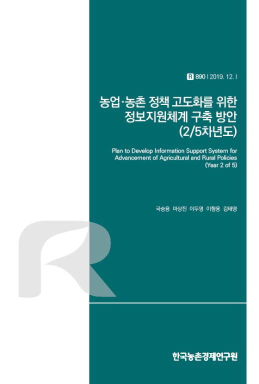 농업·농촌 정책 고도화를 위한 정보지원체계 구축 방안(2/5차년도)