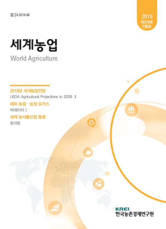 USDA 장기 농업전망: 농작물부문