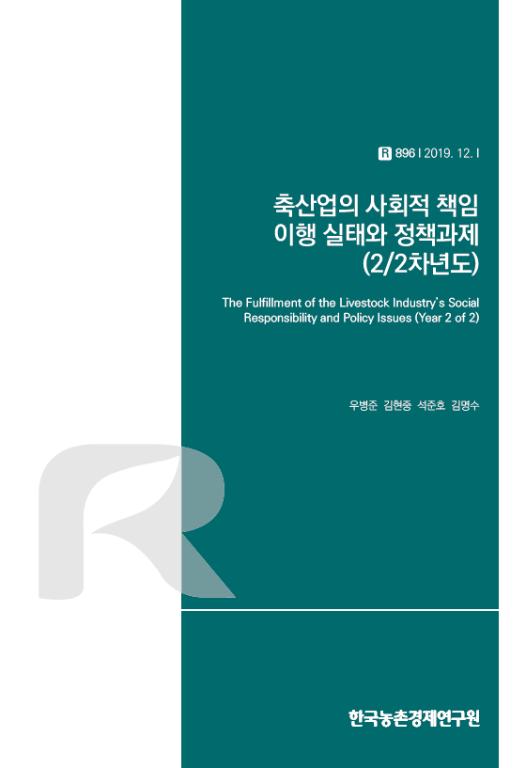 축산업의 사회적 책임 이행 실태와 정책과제(2/2차년도)