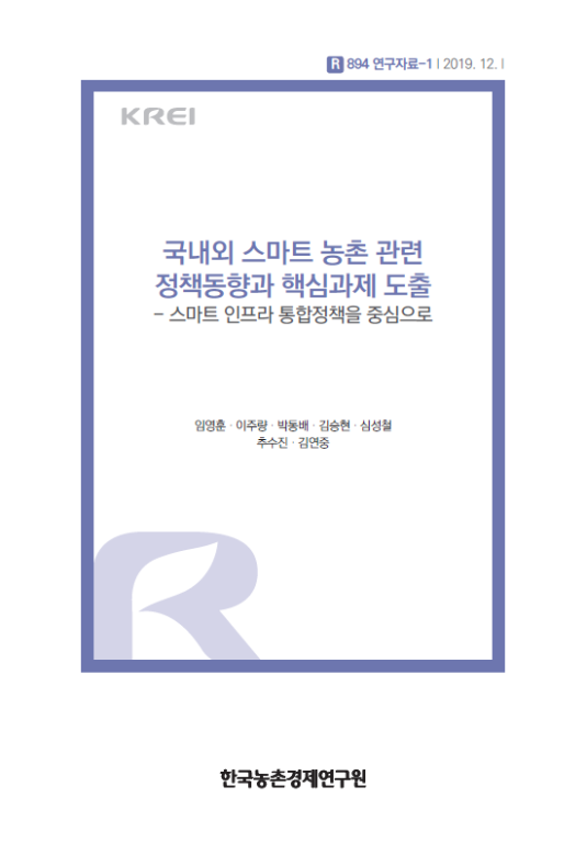 국내외 스마트 농촌 관련 정책동향과 핵심과제 도출 : 스마트 인프라 통합정책을 중심으로