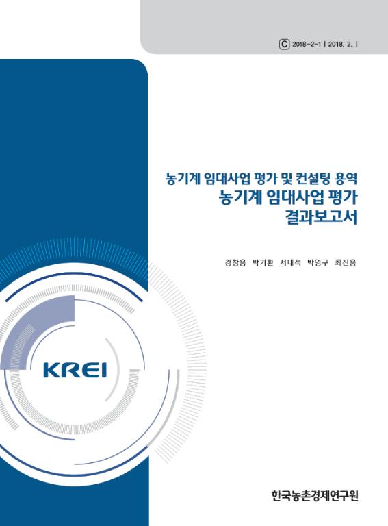 농기계 임대사업 평가 결과보고서: 농기계 임대사업 평가 및 컨설팅 용역