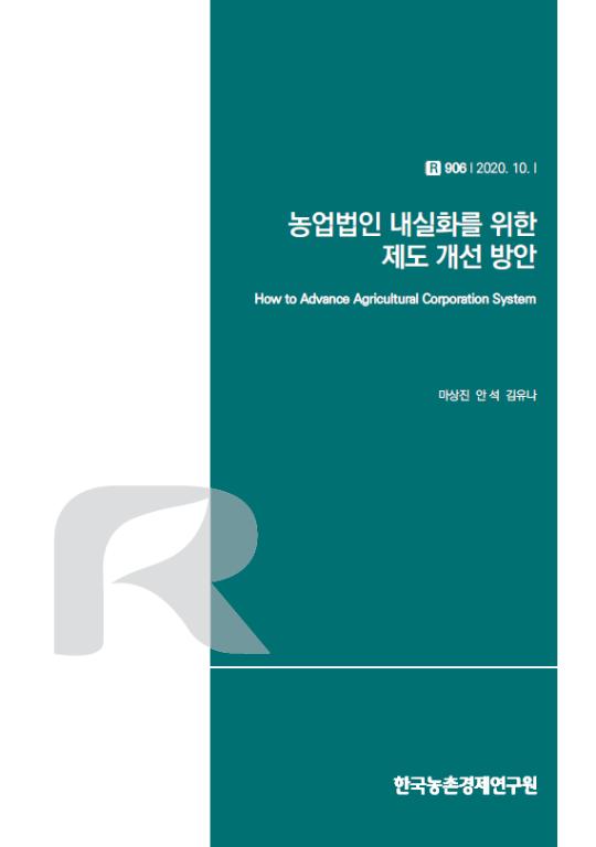 농업법인 내실화를 위한 제도 개선 방안