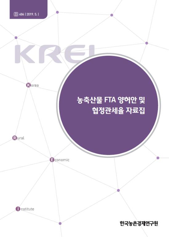 농축산물 FTA 양허안 및 협정관세율 자료집