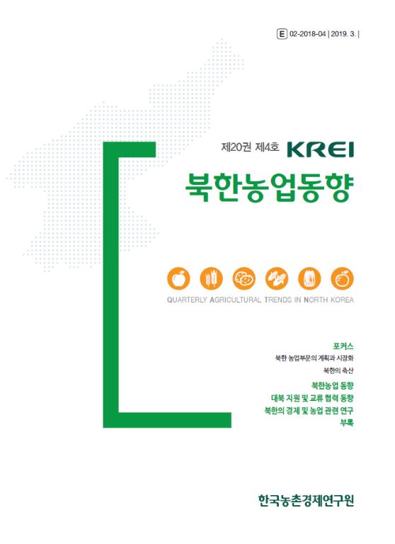 KREI 북한농업동향 제20권 제4호