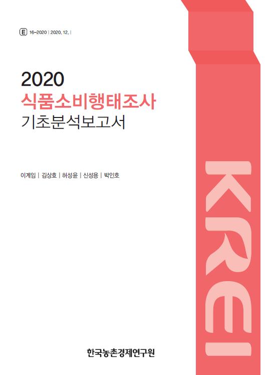 2020 식품소비행태조사 기초분석보고서