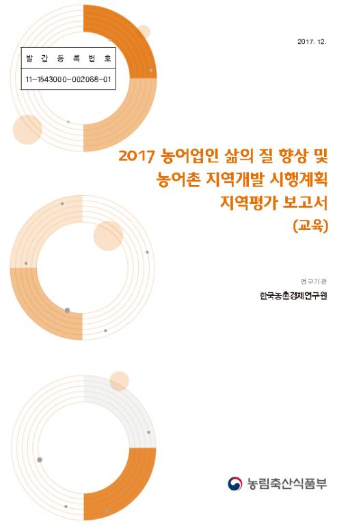 2017 농어업인 삶의 질 향상 및 농어촌 지역개발 시행계획 지역평가 보고서 (교육)