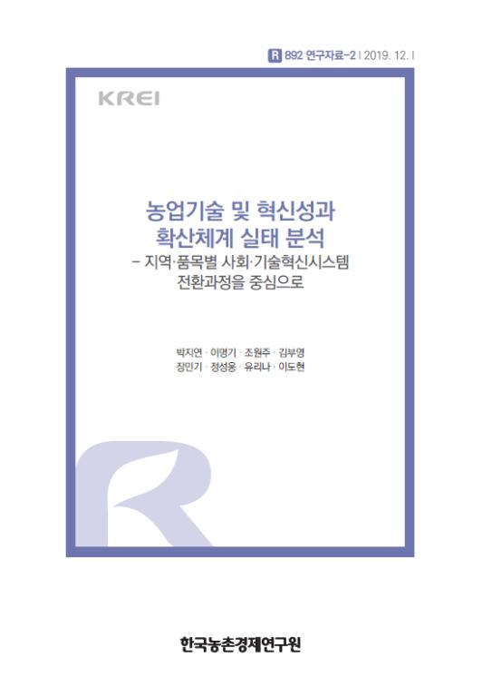 농업기술 및 혁신성과 확산체계 실태 분석 : 지역·품목별 사회·기술혁신시스템 전환과정을 중심으로