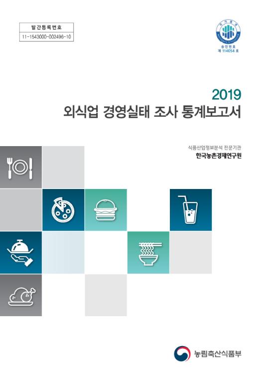 2019 외식업 경영실태 조사 통계보고서