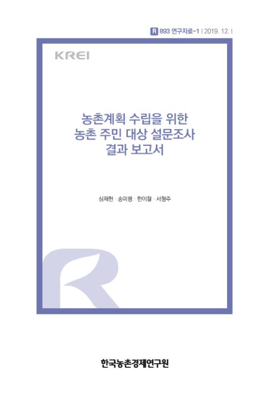 농촌계획 수립을 위한 농촌 주민 대상 설문조사 결과 보고서