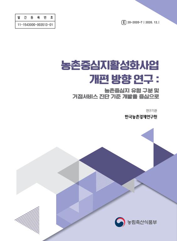 농촌중심지활성화사업 개편 방향 연구: 농촌중심지 유형 구분 및 거점서비스 진단 기준 개발을 중심으로