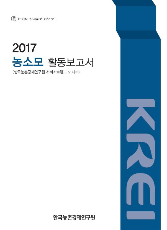 2017 농소모 활동보고서 (농소모: 한국농촌경제연구원 식품소비트렌드 모니터)