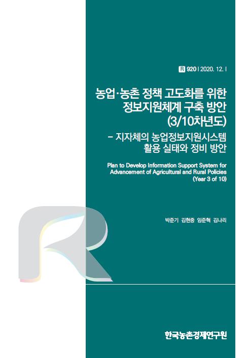 농업·농촌 정책 고도화를 위한 정보지원체계 구축 방안(3/10차년도) : 지자체의 농업정보지원시스템 활용 실태와 정비 방안