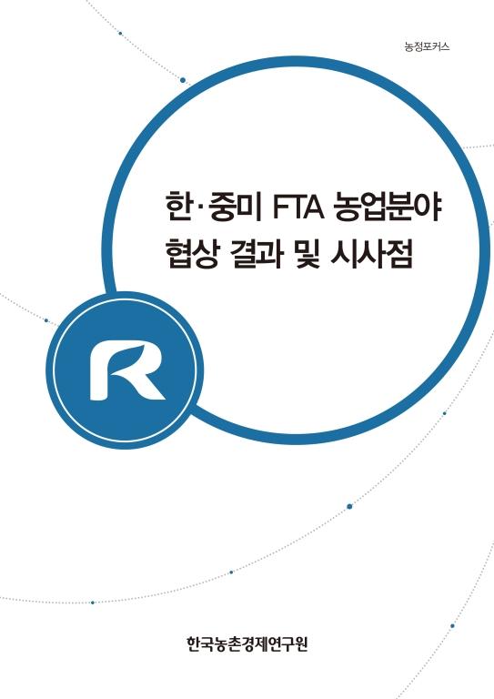 한·중미 FTA 농업분야 협상 결과 및 시사점