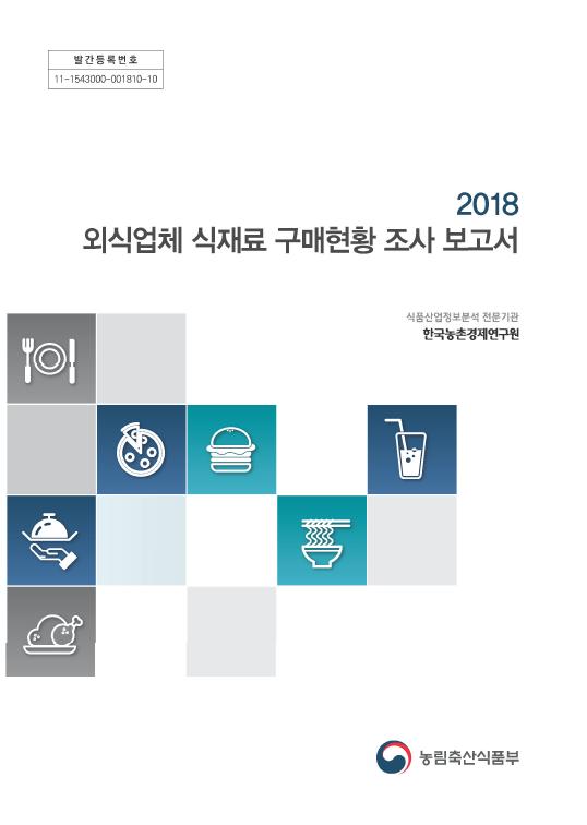 2018 외식업체 식재료 구매현황 조사 보고서