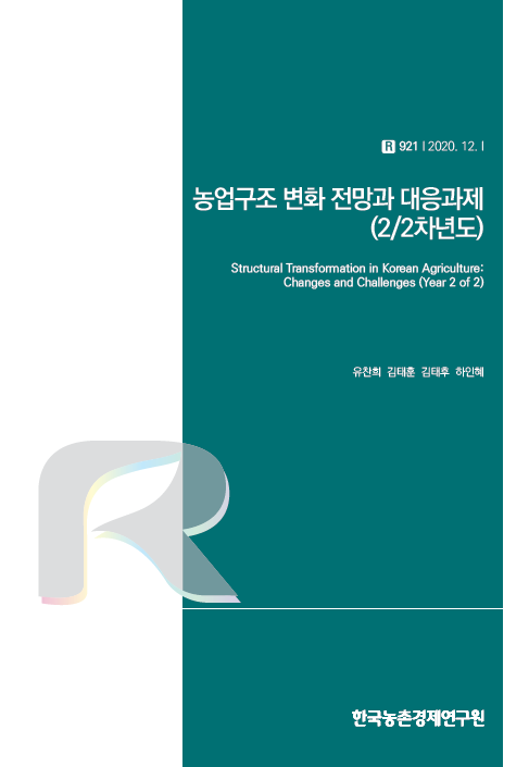 농업구조 변화 전망과 대응과제(2/2차년도)