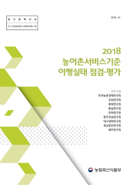 2018 농어촌서비스기준 이행실태 점검·평가