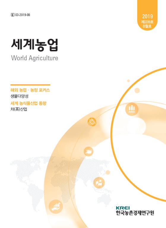 2019년 미국 주요 농식품정책 변화와 전망